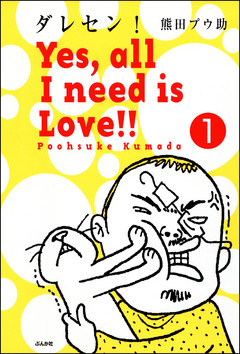 ダレセン! Yes,all I need is Love!!(分冊版)