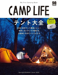 CAMP LIFE Spring&Summer Issue 2020