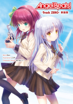 Angel Beats! ‐Track ZERO‐ 新装版