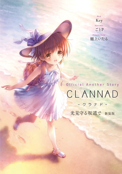 Official Another Story CLANNAD 光見守る坂道で 新装版