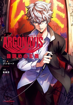 ARGONAVIS from BanG Dream! 目醒めの王者