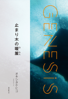 止まり木の暖簾‐Genesis SOGEN Japanese SF anthology 2020‐