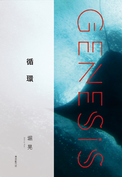 循環‐Genesis SOGEN Japanese SF anthology 2020‐