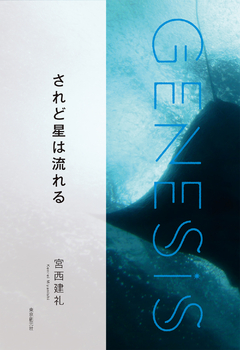 されど星は流れる‐Genesis SOGEN Japanese SF anthology 2020‐