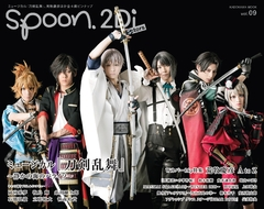 spoon.2Di Actors