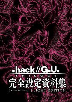 『.hack//G.U. TRILOGY』完全設定資料集