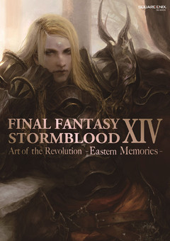 FINAL FANTASY XIV: STORMBLOOD | Art of the Revolution ‐ Eastern Memories ‐